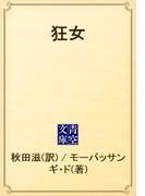狂女(青空文庫)