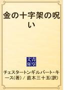 金の十字架の呪い(青空文庫)