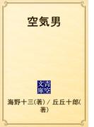 空気男(青空文庫)