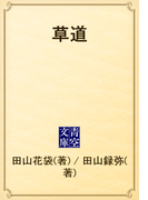 草道(青空文庫)
