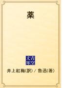 薬(青空文庫)