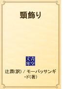 頸飾り(青空文庫)