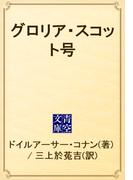 グロリア・スコット号(青空文庫)