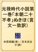 元禄時代小説第一巻「本朝二十不孝」ぬきほ(言文一致訳)(青空文庫)