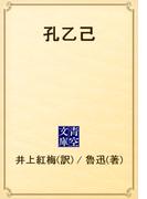 孔乙己(青空文庫)