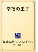 幸福の王子(青空文庫)