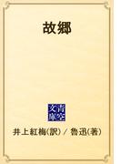 故郷(青空文庫)