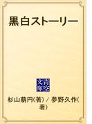 黒白ストーリー(青空文庫)