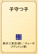 子守つ子(青空文庫)