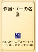 作男・ゴーの名誉(青空文庫)