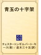 青玉の十字架(青空文庫)