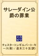 サレーダイン公爵の罪業(青空文庫)