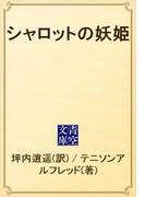 シャロットの妖姫(青空文庫)