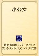 小公女(青空文庫)