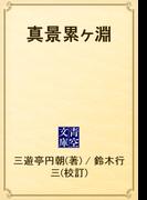 真景累ヶ淵(青空文庫)