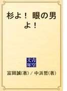 杉よ! 眼の男よ!(青空文庫)