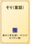 そり(童話)(青空文庫)