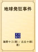 地球発狂事件(青空文庫)