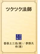 ツクツク法師(青空文庫)