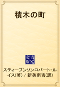 積木の町(青空文庫)