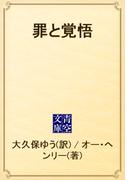 罪と覚悟(青空文庫)