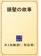 頭髪の故事(青空文庫)