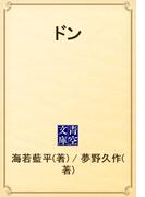 ドン(青空文庫)