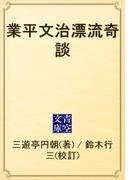 業平文治漂流奇談(青空文庫)