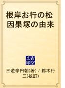 根岸お行の松 因果塚の由来(青空文庫)