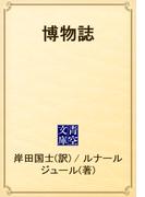 博物誌(青空文庫)