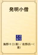 発明小僧(青空文庫)