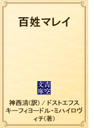 百姓マレイ(青空文庫)