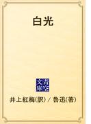 白光(青空文庫)