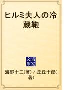 ヒルミ夫人の冷蔵鞄(青空文庫)