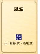 風波(青空文庫)