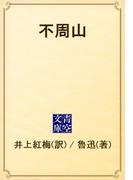 不周山(青空文庫)