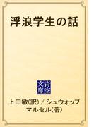 浮浪学生の話(青空文庫)