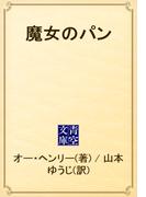 魔女のパン(青空文庫)