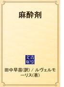 麻酔剤(青空文庫)