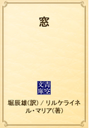 窓(青空文庫)