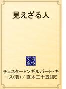 見えざる人(青空文庫)