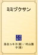 ミミヅクサン(青空文庫)