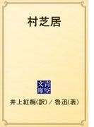 村芝居(青空文庫)