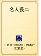 名人長二(青空文庫)