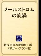メールストロムの旋渦(青空文庫)