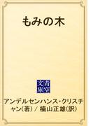 もみの木(青空文庫)