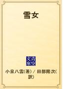 雪女(青空文庫)