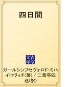四日間(青空文庫)