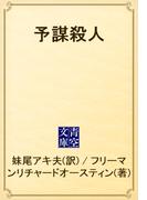 予謀殺人(青空文庫)