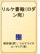 リルケ書翰(ロダン宛)(青空文庫)